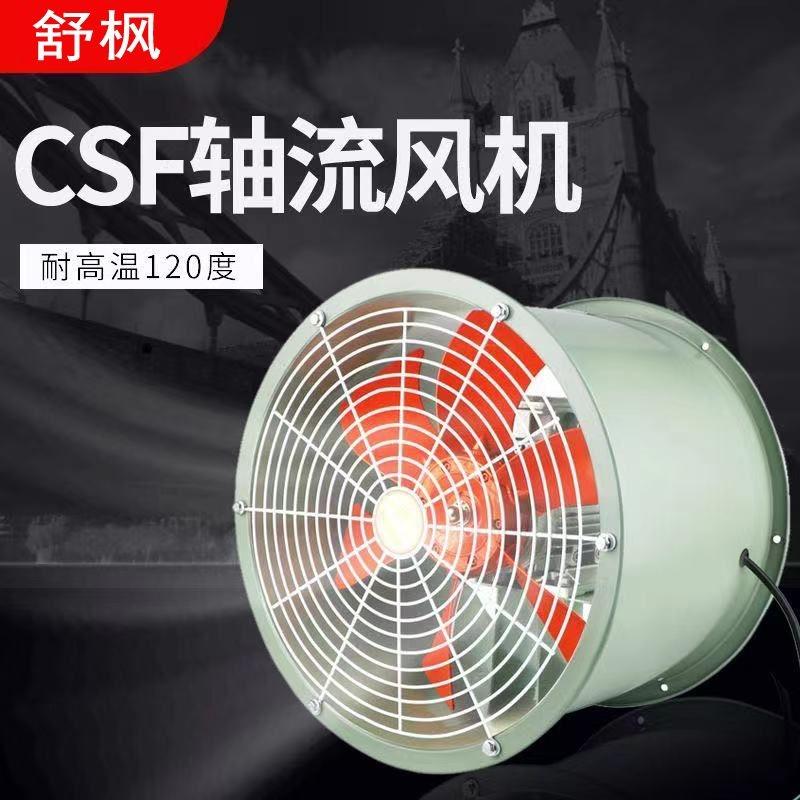 CSF轴流风机